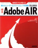 開発のプロが教える 標準Adobe AIR完全解説 (デベロッパー・ツール・シリーズ) (大型本)